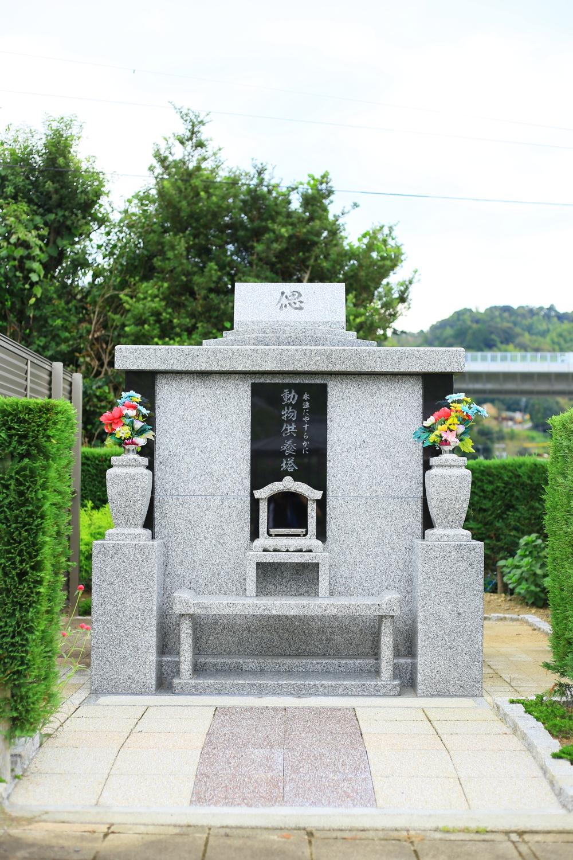 葉梨の郷霊園の動物供養塔